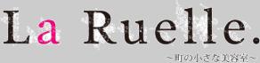 宇都宮 美容室 La Ruelle.(ラリュエル)
