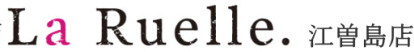 宇都宮 美容室 La Ruelle.(ラリュエル)アピタ前店